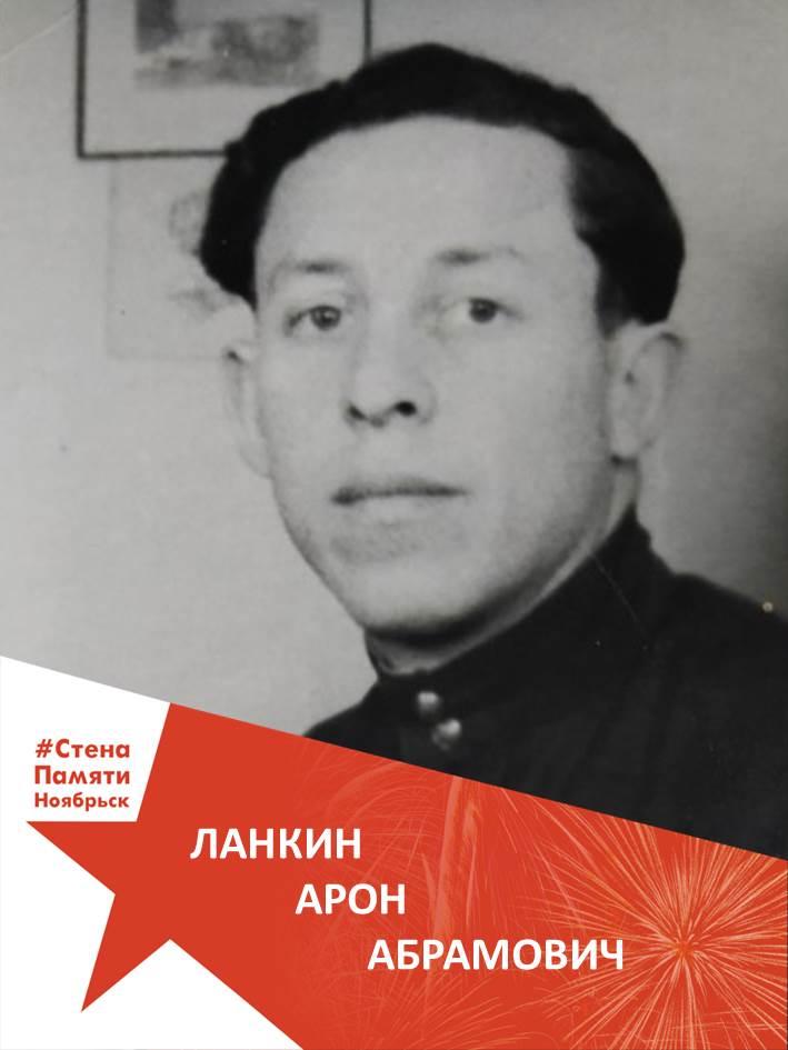 Ланкин Арон Абрамович