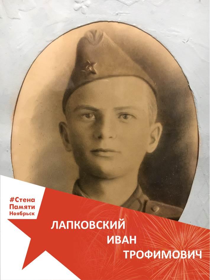 Лапковский Иван Трофимович