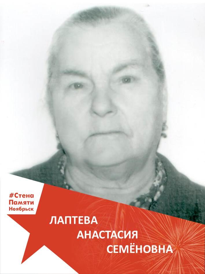 Лаптева Анастасия Семёновна