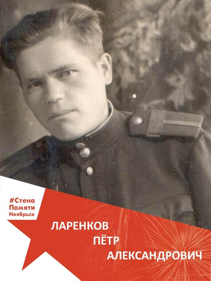 Ларенков Пётр Александрович