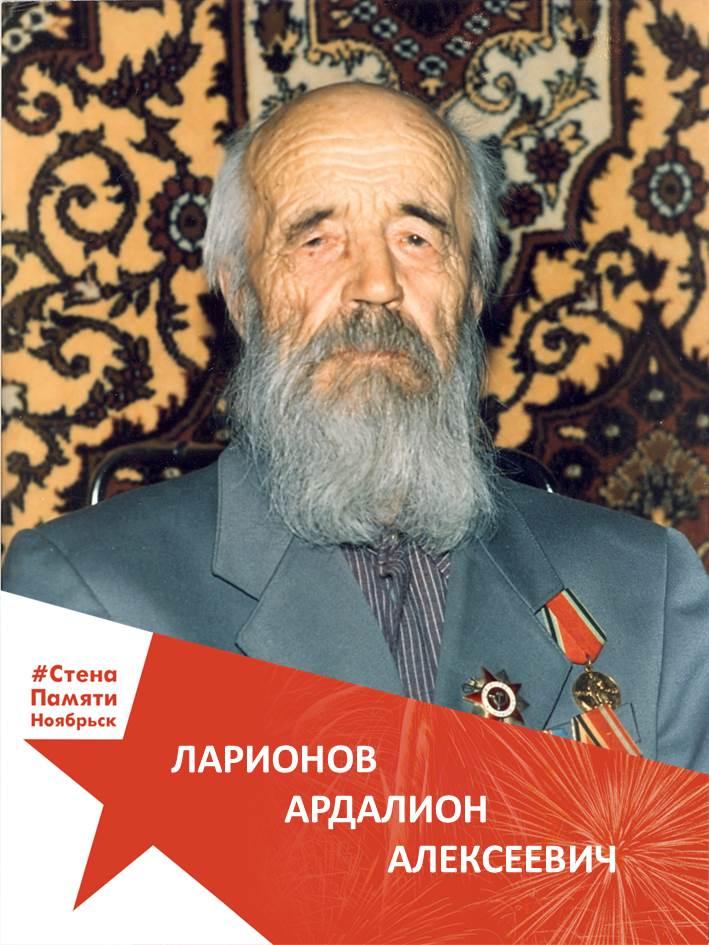 Ларионов Ардалион Алексеевич