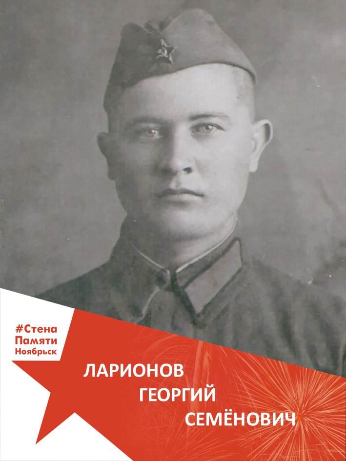 Ларионов Георгий Семёнович