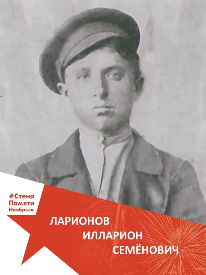Ларионов Илларион Семёнович
