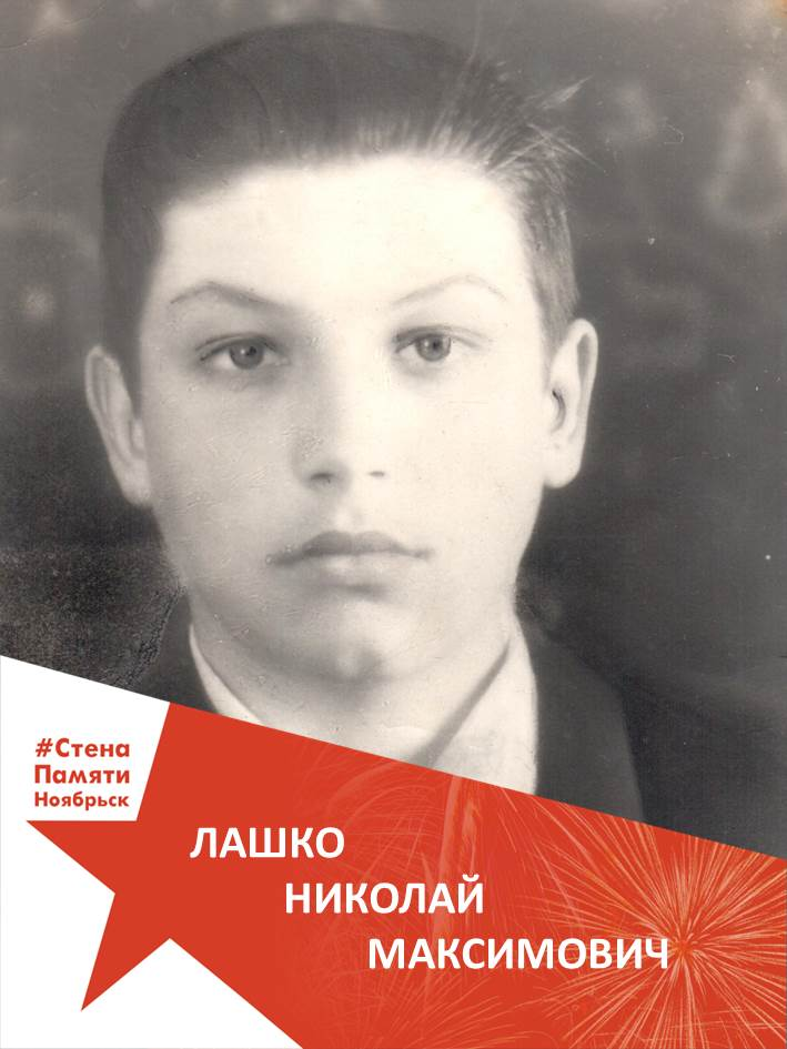 Лашко Николай Максимович