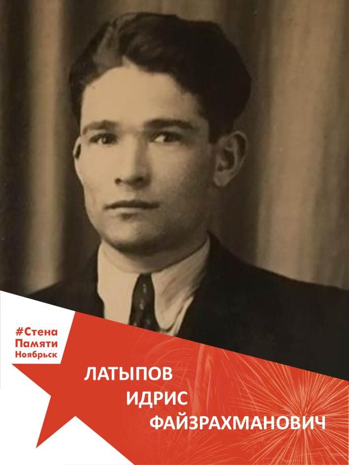Латыпов Идрис Файзрахманович
