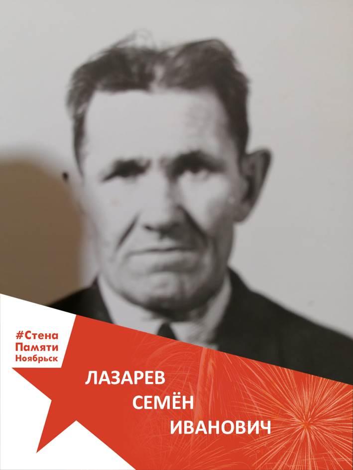 Лазарев Семён Иванович