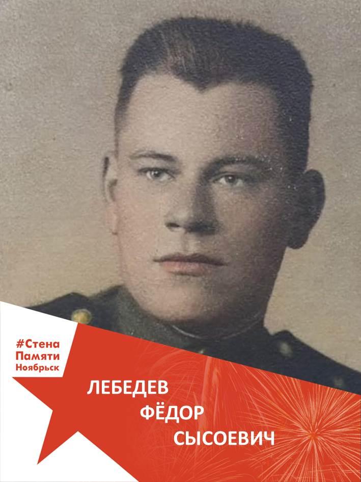 Лебедев Фёдор Сысоевич