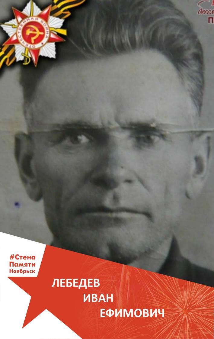 Лебедев Иван Ефимович