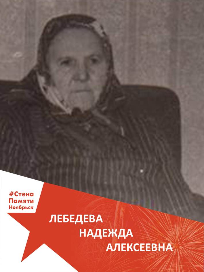 Лебедева Надежда Алексеевна