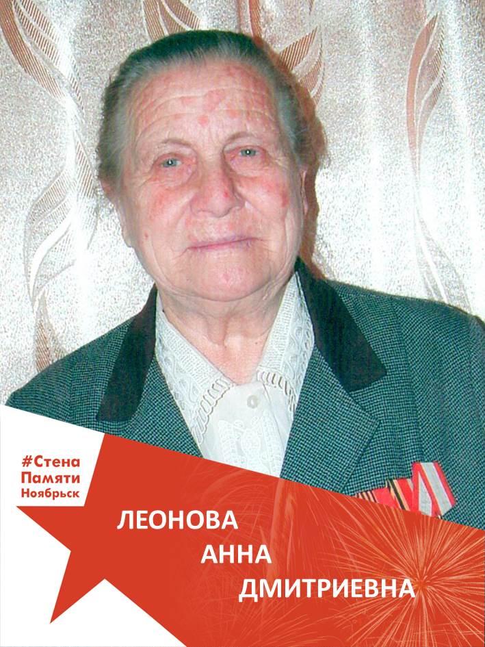 Леонова Анна Дмитриевна