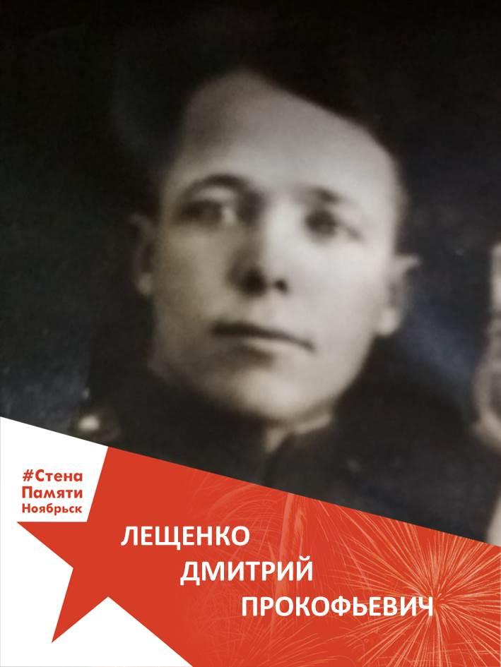 Лещенко Дмитрий Прокофьевич