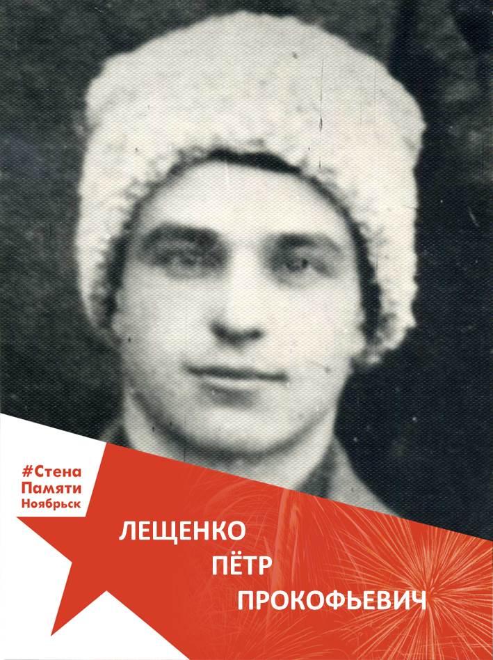 Лещенко Пётр Прокофьевич