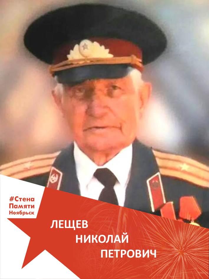 Лещев Николай Петрович