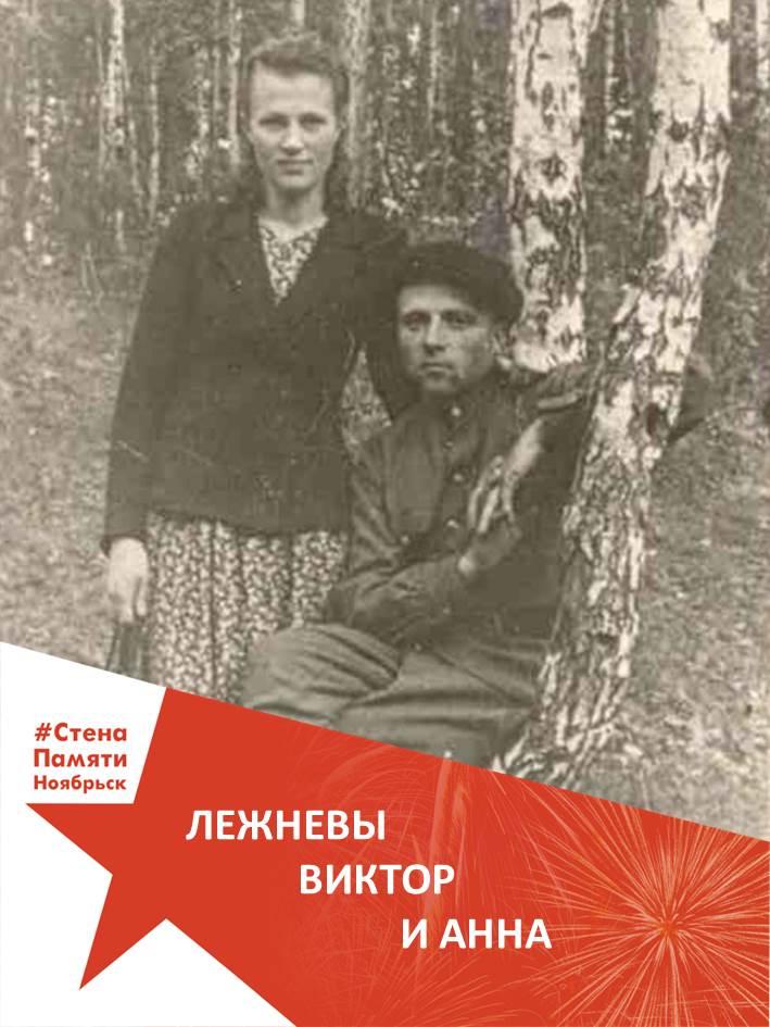 Лежневы Виктор и Анна