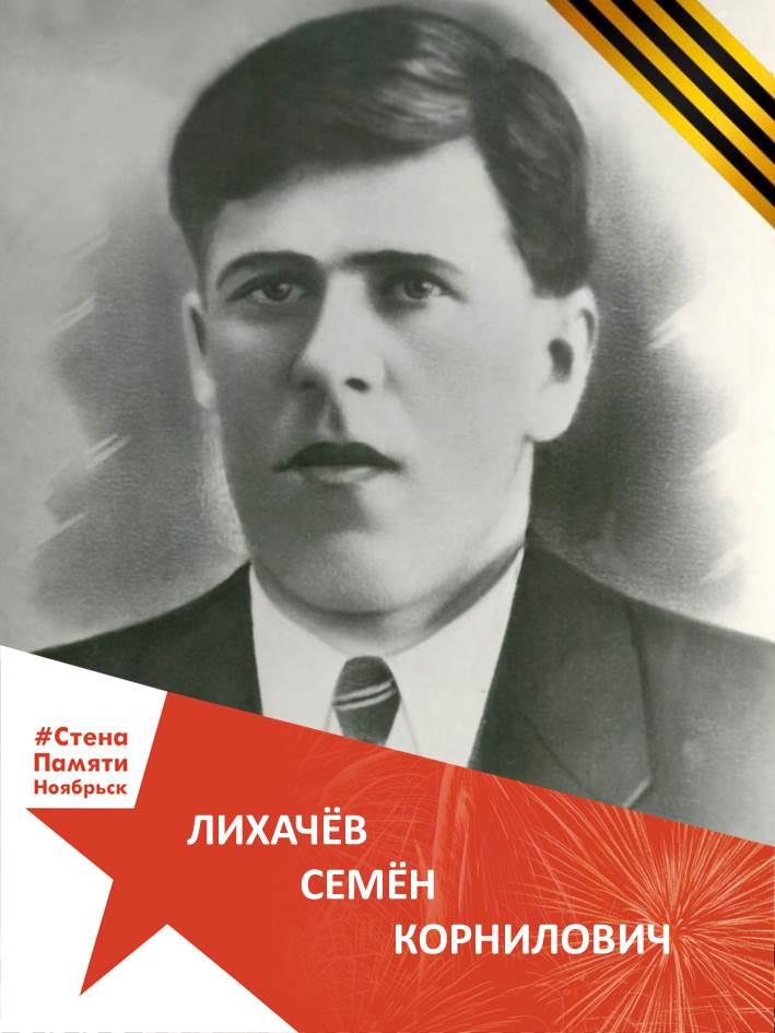 Лихачёв Семён Корнилович