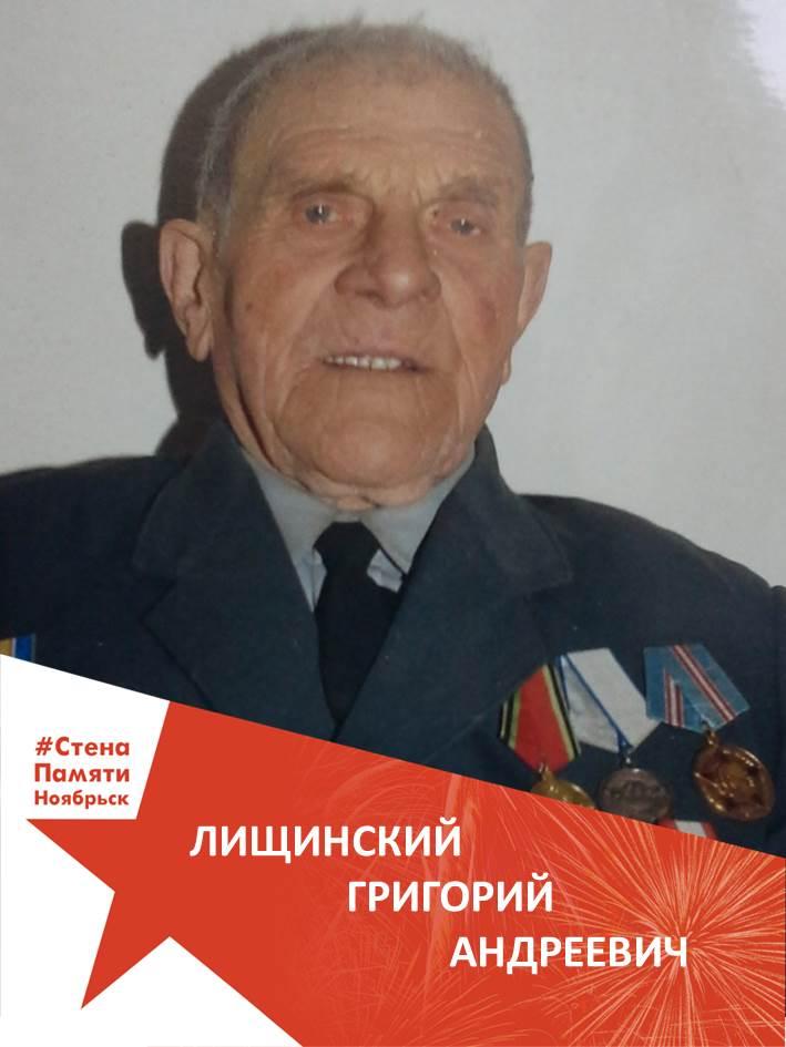 Лищинский Григорий Андреевич