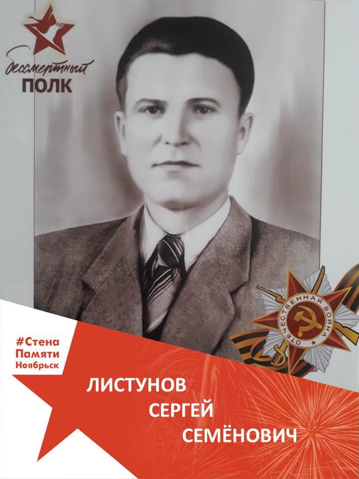 Листунов Сергей Семёнович
