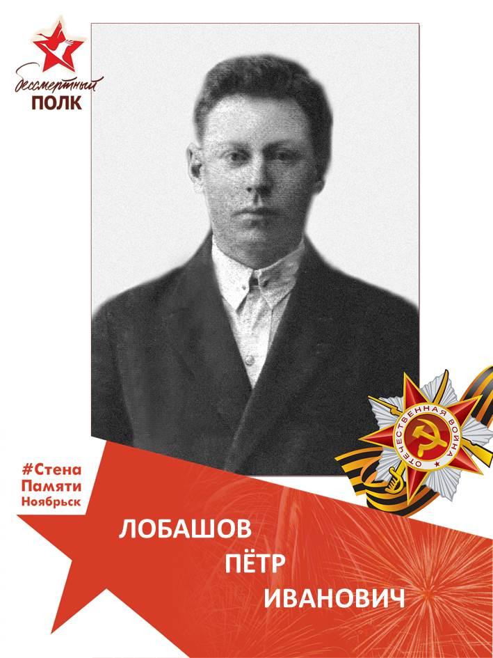 Лобашов Пётр Иванович