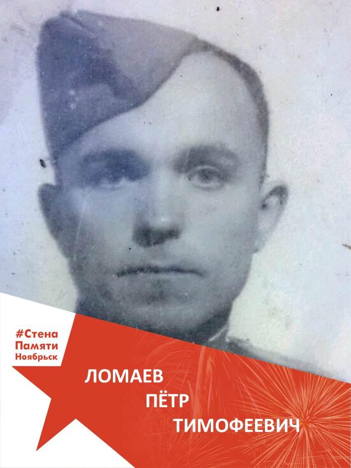 Ломаев Пётр Тимофеевич