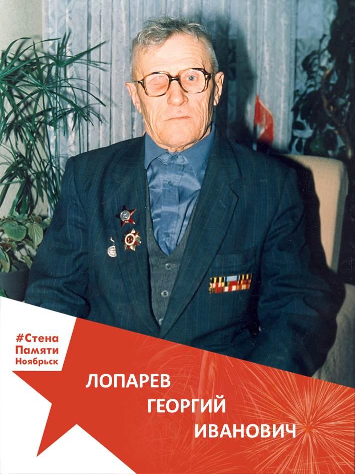 Лопарев Георгий Иванович