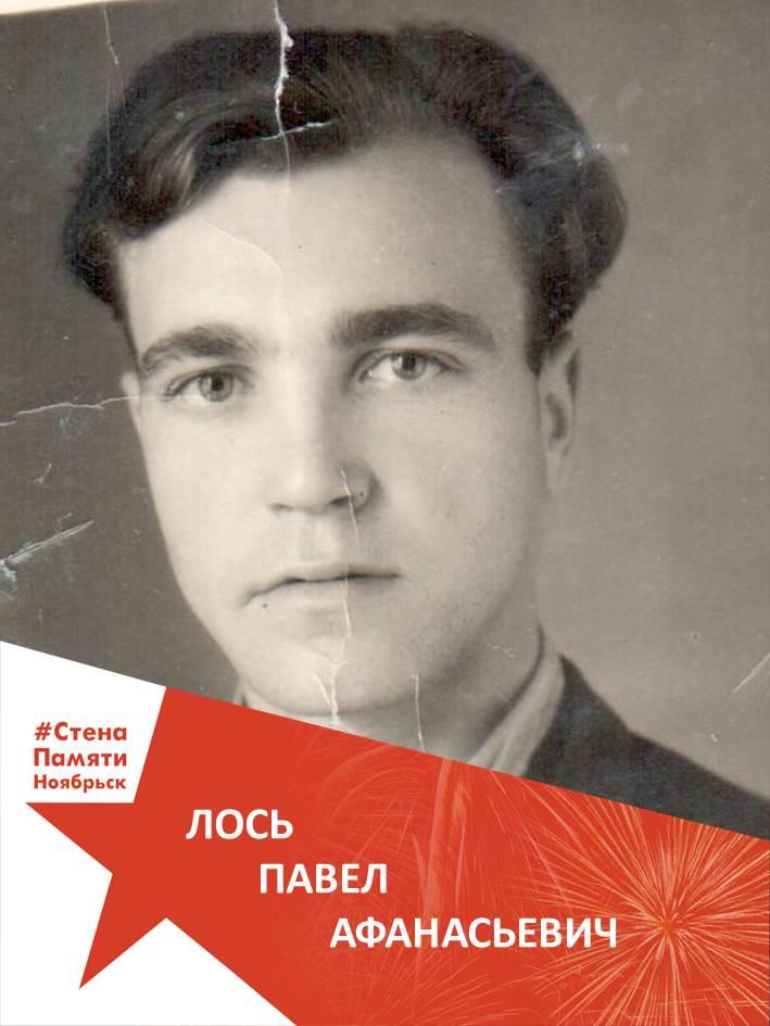 Лось Павел Афанасьевич