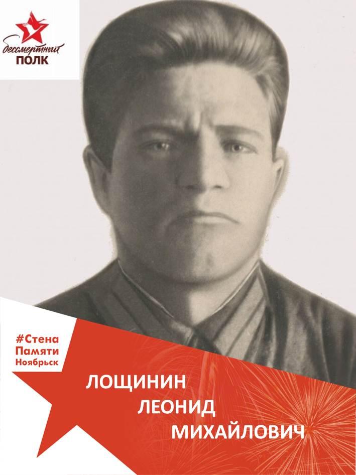 Лощинин Леонид Михайлович