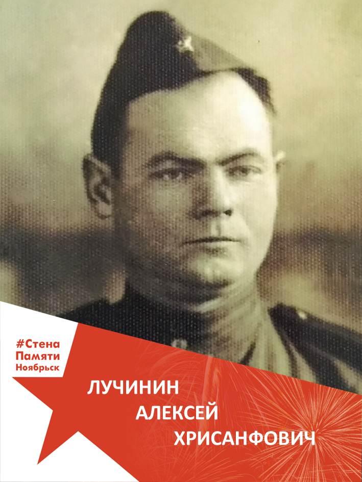 Лучинин Алексей Хрисанфович