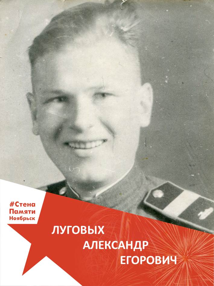 Луговых Александр Егорович