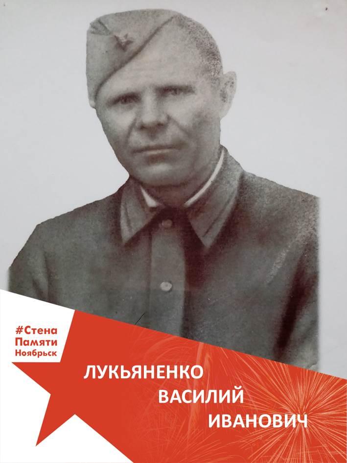 Лукьяненко Василий Иванович