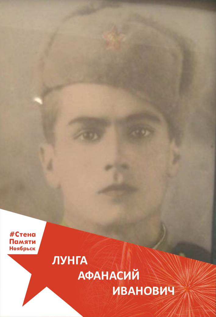 Лунга Афанасий Иванович