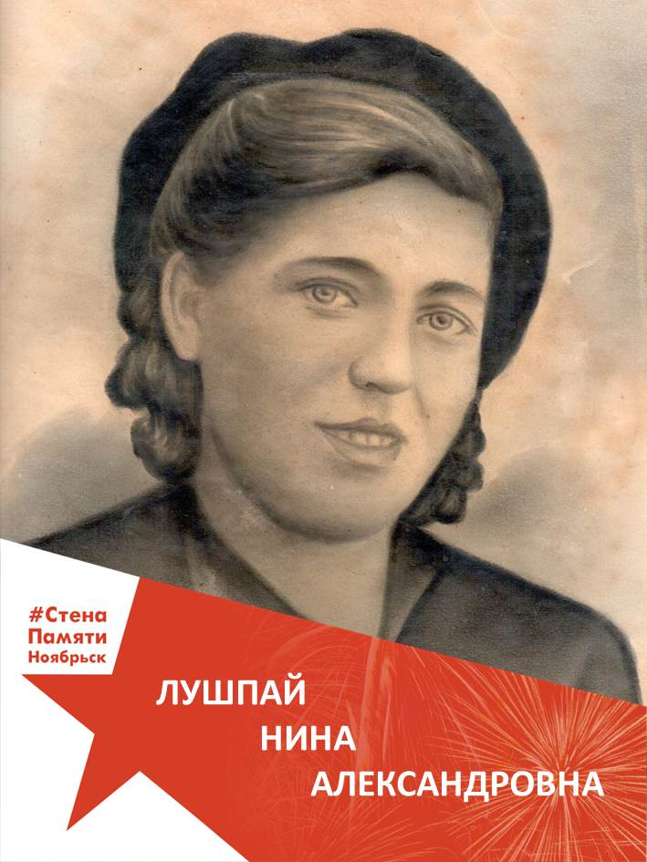 Лушпай Нина Александровна