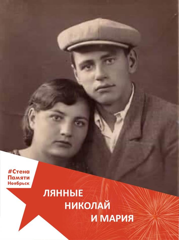 Лянные Николай и Мария
