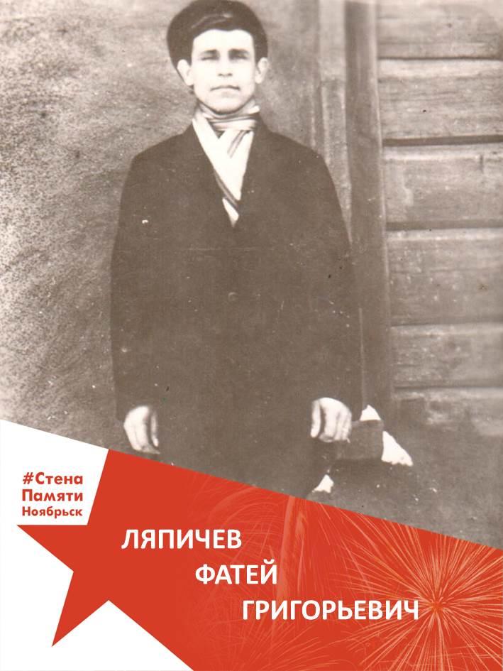 Ляпичев Фатей Григорьевич