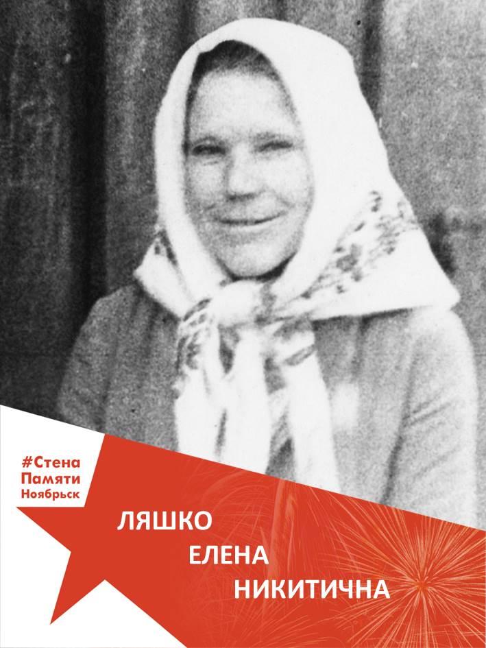 Ляшко Елена Никитична