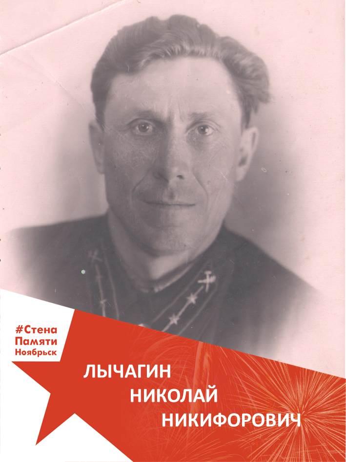 Лычагин Николай Никифорович