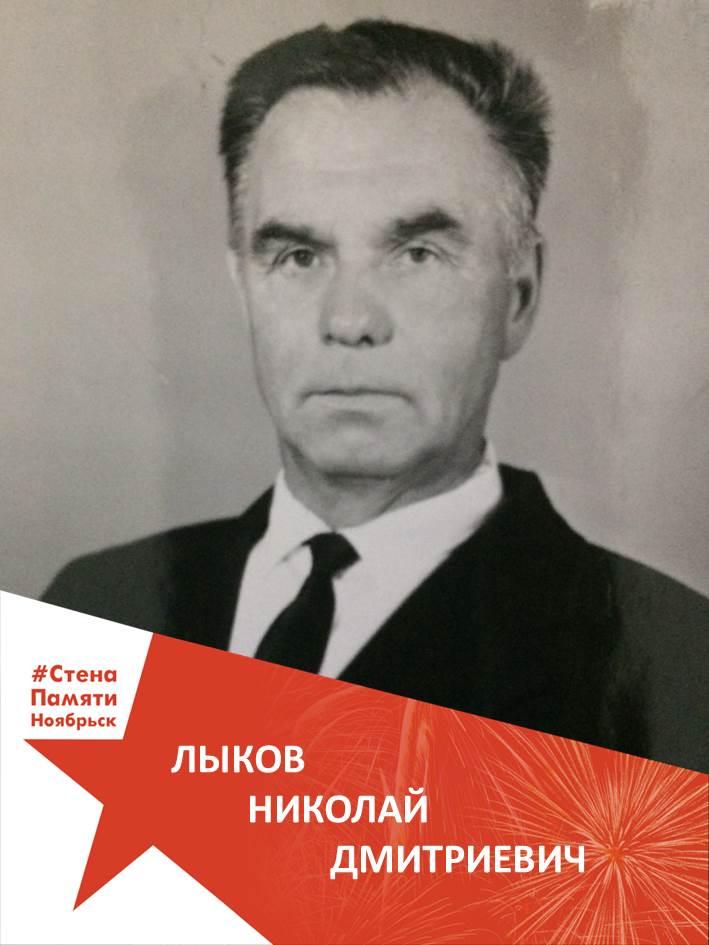 Лыков Николай Дмитриевич