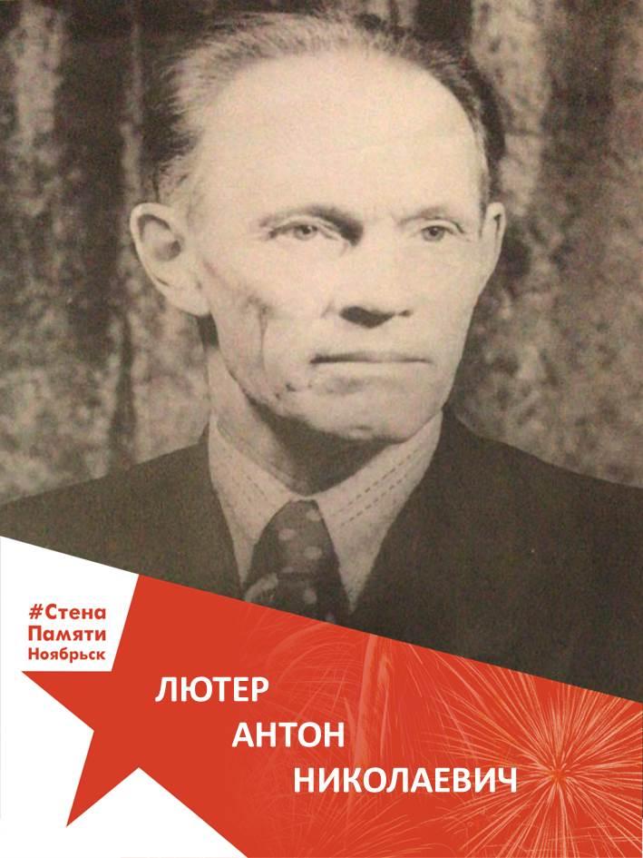 Лютер Антон Николаевич
