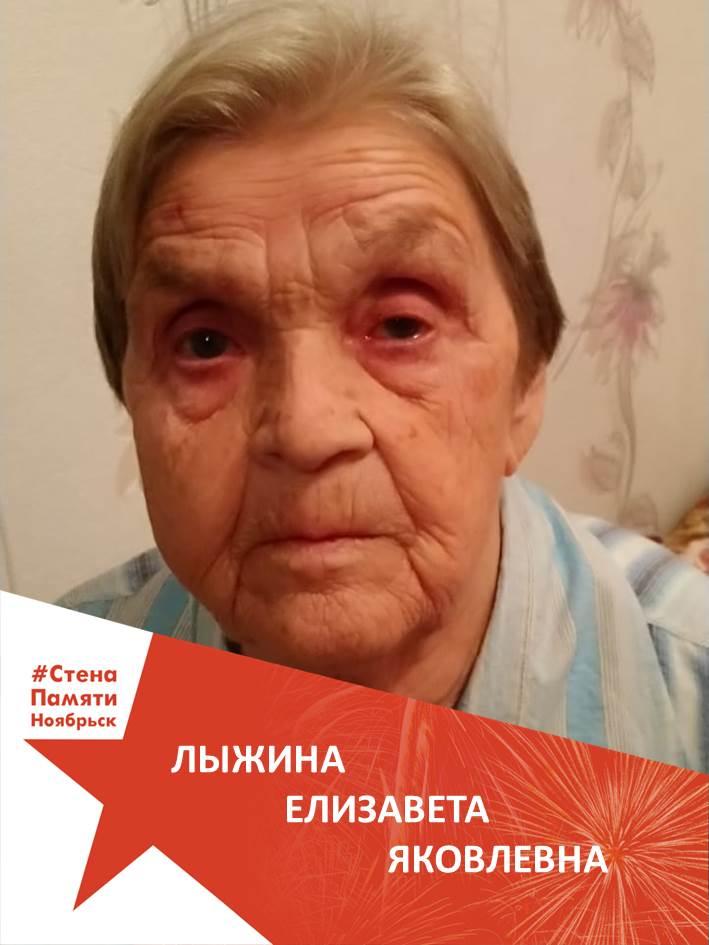 Лыжина Елизавета Яковлевна