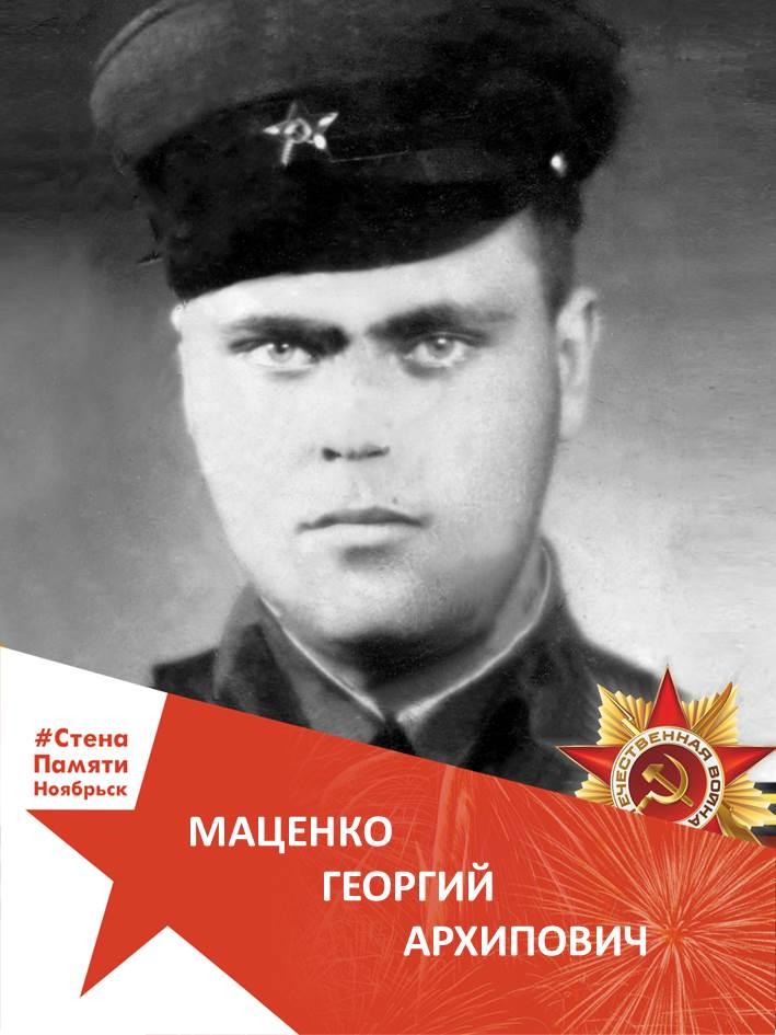 Маценко Георгий Архипович