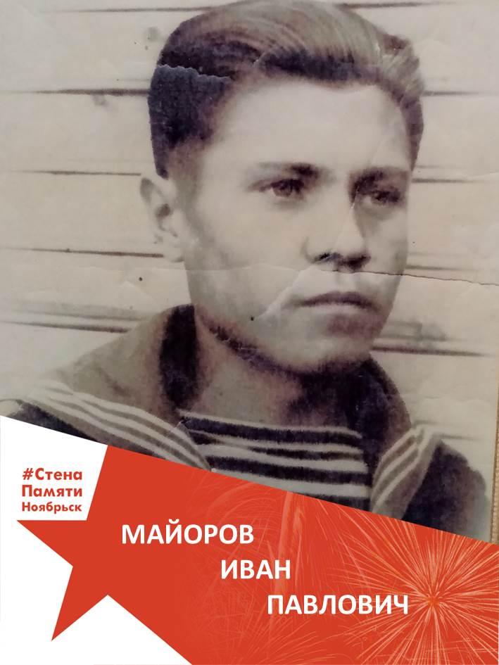 Майоров Иван Павлович