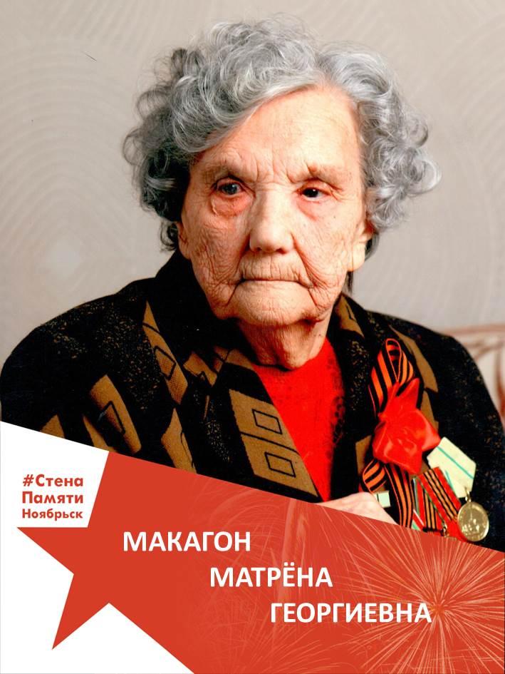 Макагон Матрёна Георгиевна