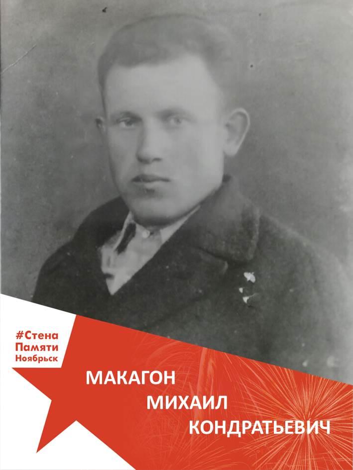 Макагон Михаил Кондратьевич