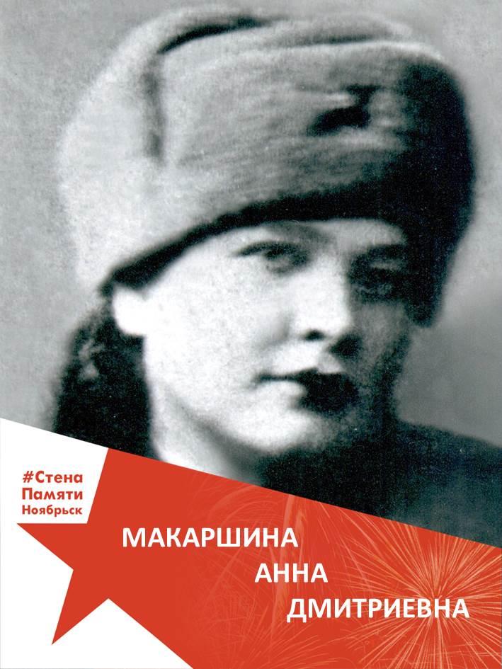 Макаршина Анна Дмитриевна