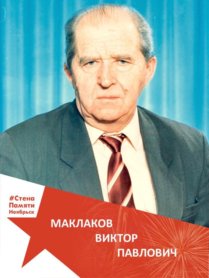 Маклаков Виктор Павлович
