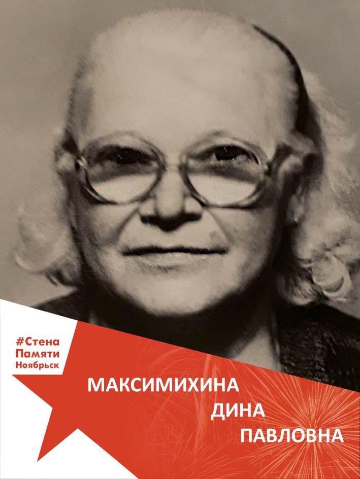 Максимихина Дина Павловна