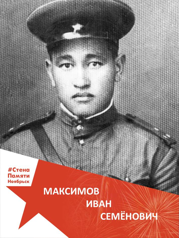 Максимов Иван Семёнович