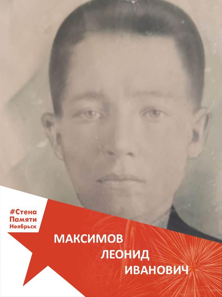 Максимов Леонид Иванович