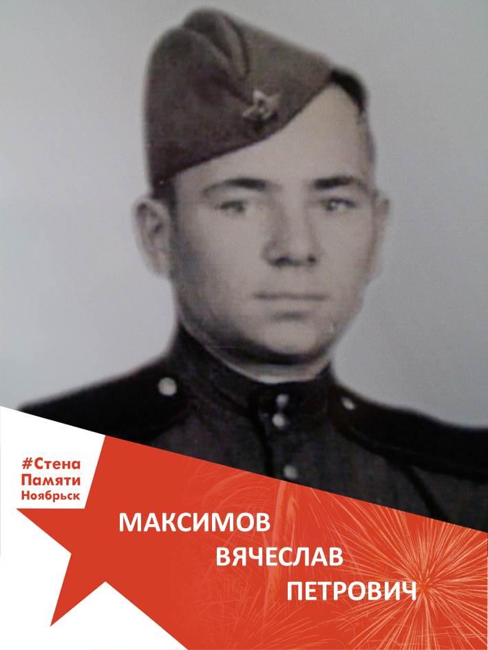 Максимов Вячеслав Петрович