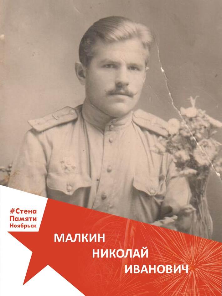 Малкин Николай Иванович