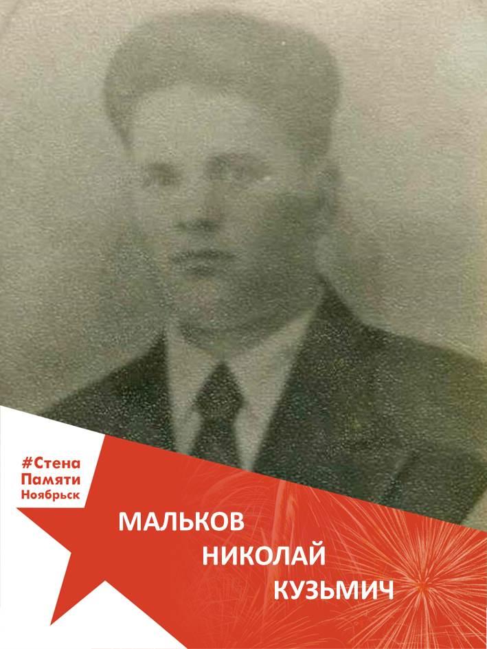 Мальков Николай Кузьмич